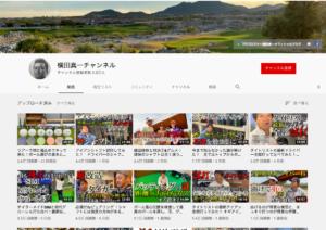 横田真一 YouTubeチャンネル
