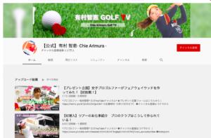 有村智恵 YouTubeチャンネル
