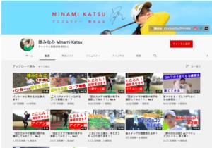 勝みなみ YouTubeチャンネル