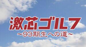 激芯ゴルフ〜93期生への道