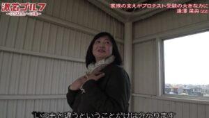 逢澤菜央 母あゆみさん