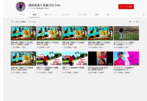 成田美寿々 Youtubeチャンネル