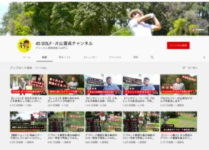 片山晋呉プロYouTubeチャンネル