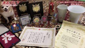 鍋島海良 高校時代の栄光