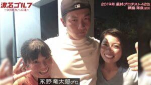 鍋島海良 永野竜太郎プロとの出会い