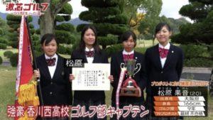 松原果音 香川西高校ゴルフ部キャプテン