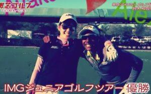 鈴木絢賀 IMGジュニアゴルフツアー優勝