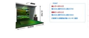 ゴルフランド JoyGolf smart+ 設置サイズ