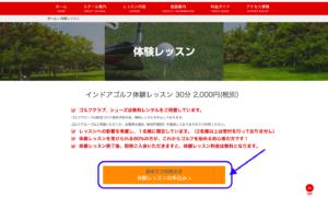 ゴルフステーション新宿 体験レッスン申込み