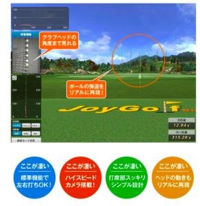 Joy Golf Smart+ 特徴
